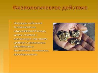 Физиологическое действие Некоторые соединения золота токсичны, накапливаются ...