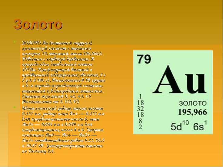 Золото ЗОЛОТО Au (читается «аурум»), химический элемент с атомным номером 79,...