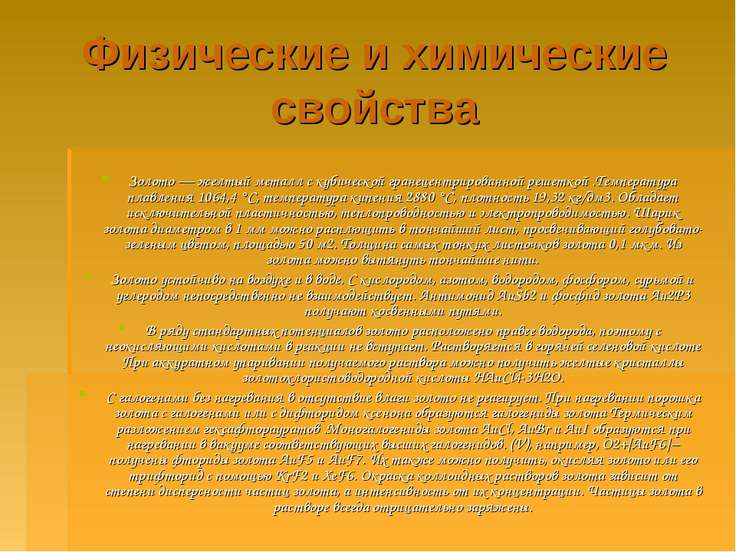 Физические и химические свойства Золото — желтый металл с кубической гранецен...