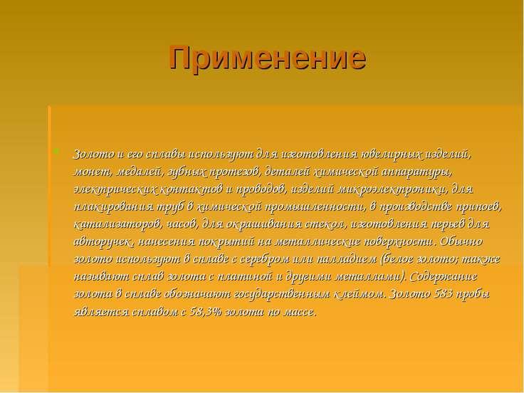 Применение Золото и его сплавы используют для изготовления ювелирных изделий,...