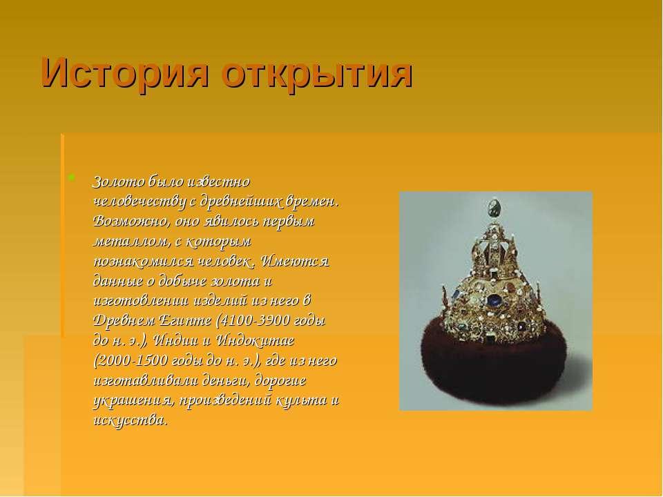 История открытия Золото было известно человечеству с древнейших времен. Возмо...