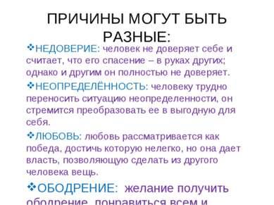 ПРИЧИНЫ МОГУТ БЫТЬ РАЗНЫЕ: НЕДОВЕРИЕ: человек не доверяет себе и считает, что...