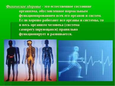 Физическое здоровье - это естественное состояние организма, обусловленное нор...