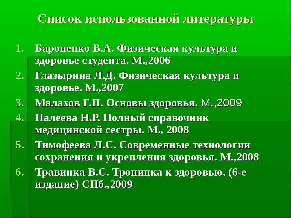 Список использованной литературы Бароненко В.А. Физическая культура и здоровь...