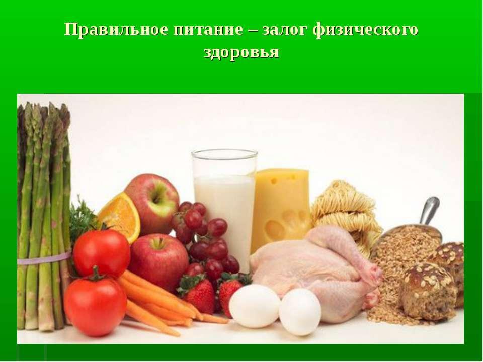 Правильное питание – залог физического здоровья