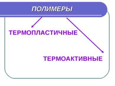 ПОЛИМЕРЫ ТЕРМОПЛАСТИЧНЫЕ ТЕРМОАКТИВНЫЕ