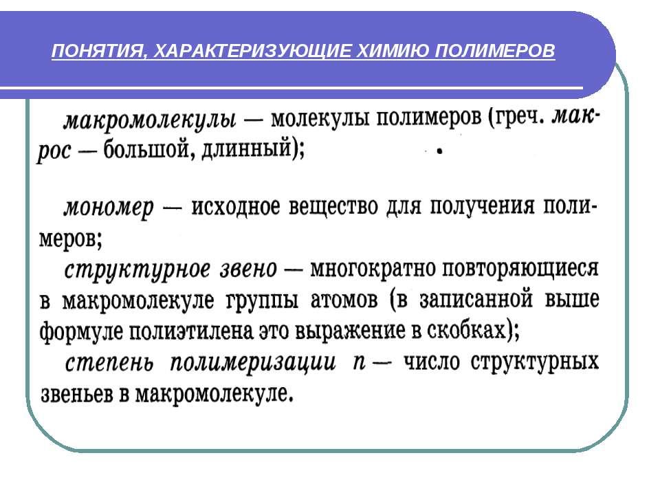 ПОНЯТИЯ, ХАРАКТЕРИЗУЮЩИЕ ХИМИЮ ПОЛИМЕРОВ