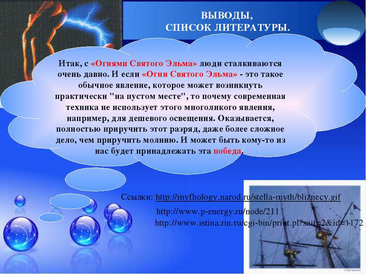 Ссылки: http://myfhology.narod.ru/stella-myth/bliznecy.gif http://www.p-energ...