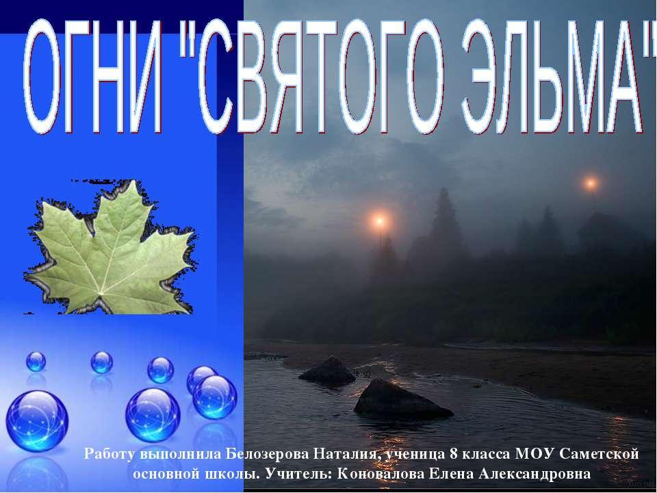 Работу выполнила Белозерова Наталия, ученица 8 класса МОУ Саметской основной ...