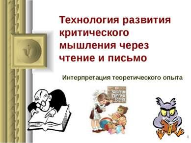 Технология развития критического мышления через чтение и письмо Интерпретация...