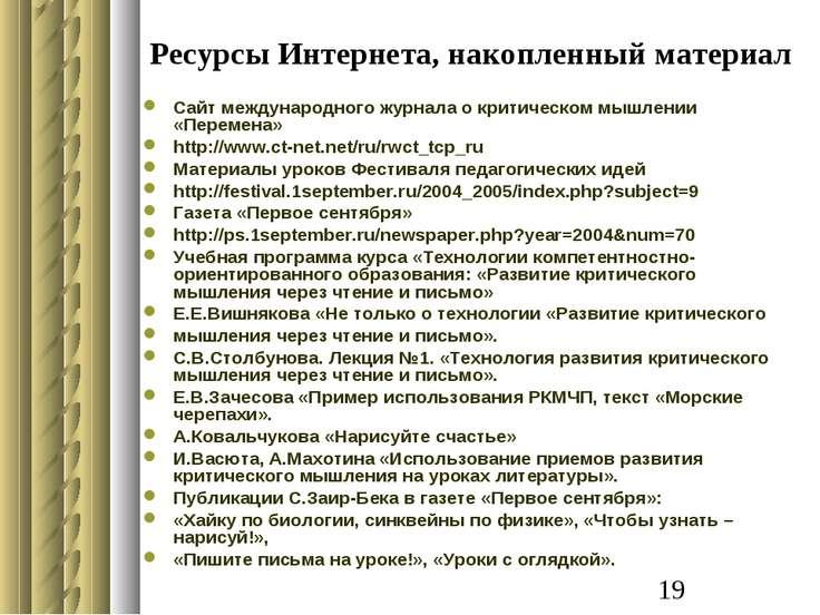 Ресурсы Интернета, накопленный материал Сайт международного журнала о критиче...