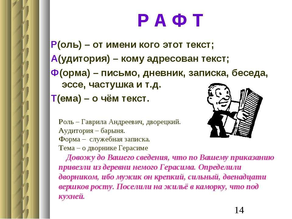 Р А Ф Т Р(оль) – от имени кого этот текст; А(удитория) – кому адресован текст...