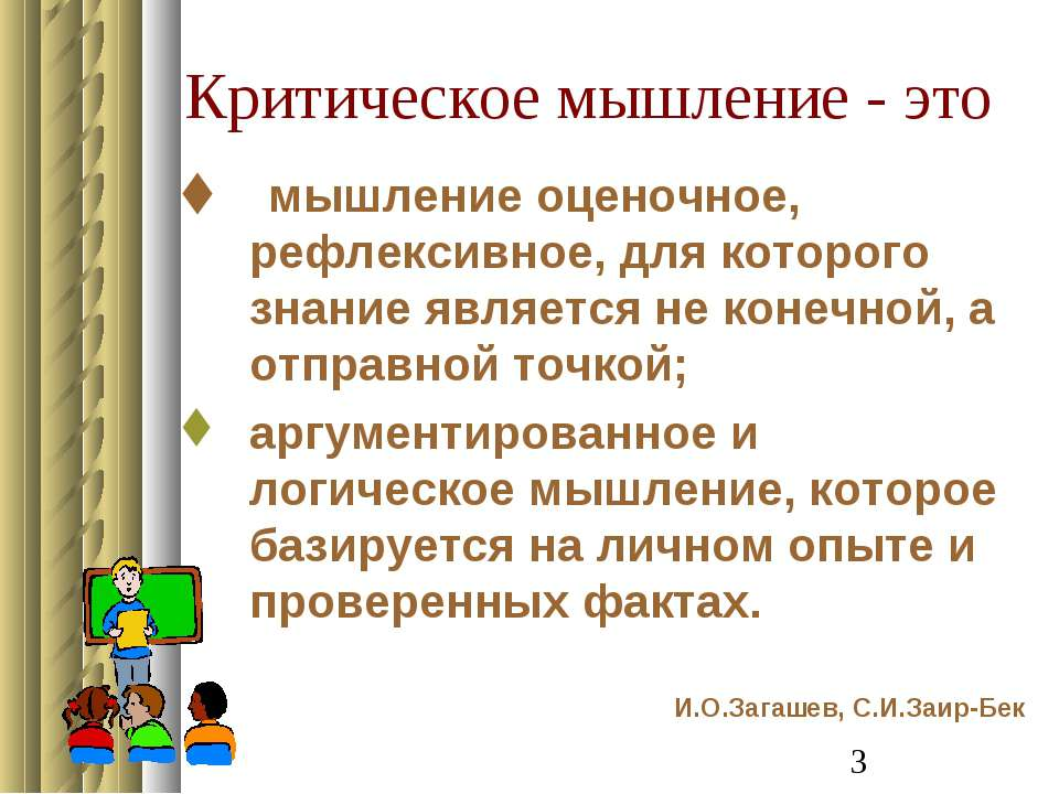 Критическое мышление - это мышление оценочное, рефлексивное, для которого зна...