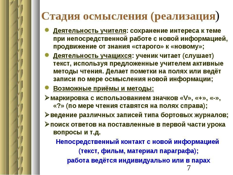 Стадия осмысления (реализация) Деятельность учителя: сохранение интереса к те...