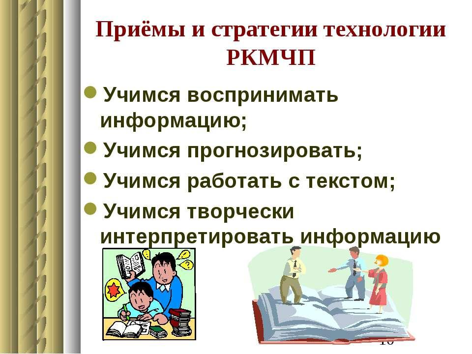 Приёмы и стратегии технологии РКМЧП Учимся воспринимать информацию; Учимся пр...