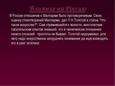 Влияние на Россию В России отношение к Малларме было противоречивым. Свою оце...
