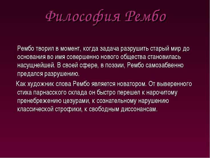 Философия Рембо Рембо творил в момент, когда задача разрушить старый мир до о...