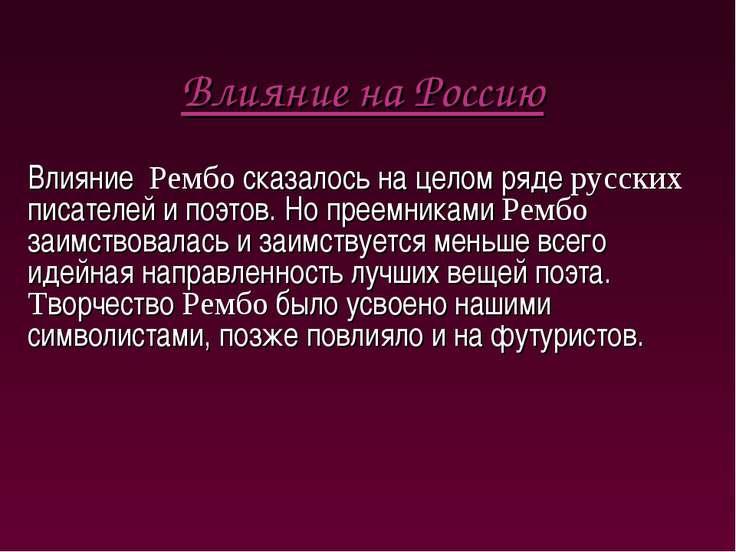Влияние на Россию Влияние Рембо сказалось на целом ряде русских писателей и п...