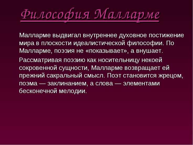 Философия Малларме Малларме выдвигал внутреннее духовное постижение мира в пл...