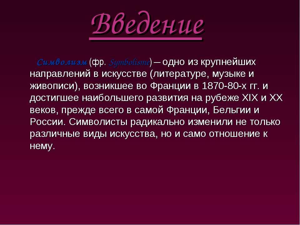 Введение Символизм (фр.Symbolisme)— одно из крупнейших направлений в искусс...