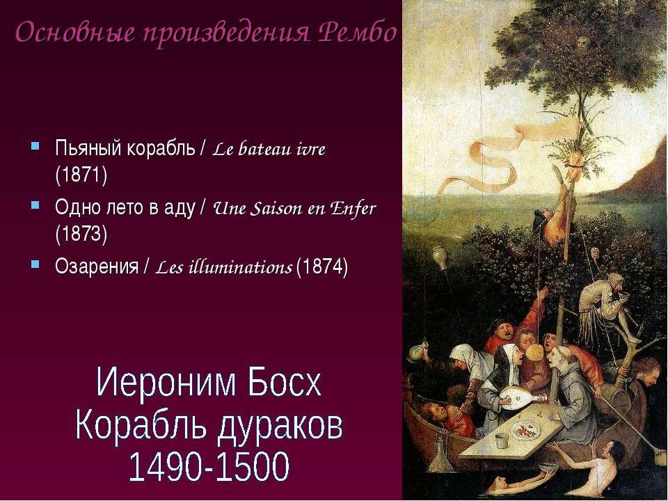 Основные произведения Рембо Пьяный корабль / Le bateau ivre (1871) Одно лето ...