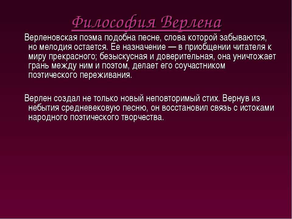 Философия Верлена Верленовская поэма подобна песне, слова которой забываются,...