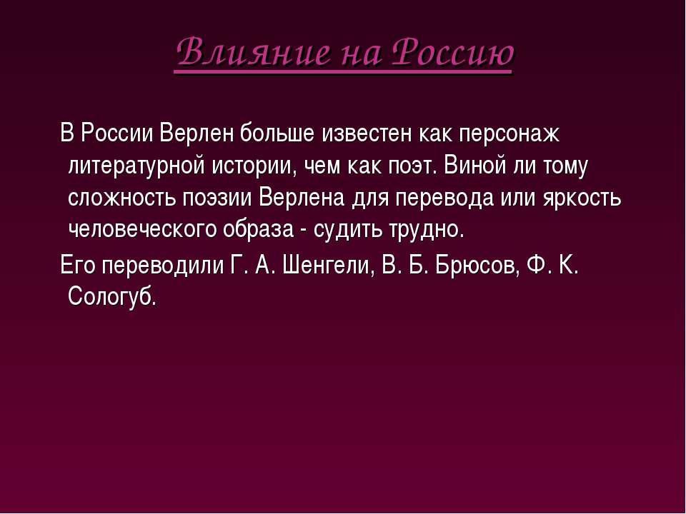 Влияние на Россию В России Верлен больше известен как персонаж литературной и...