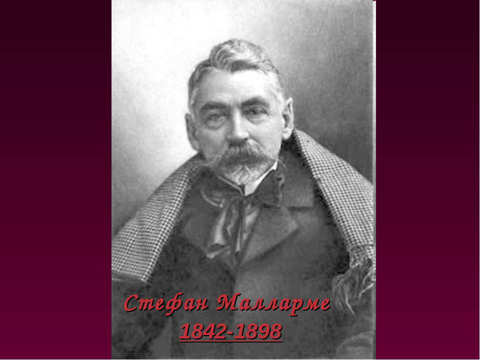 Стефан Малларме 1842-1898