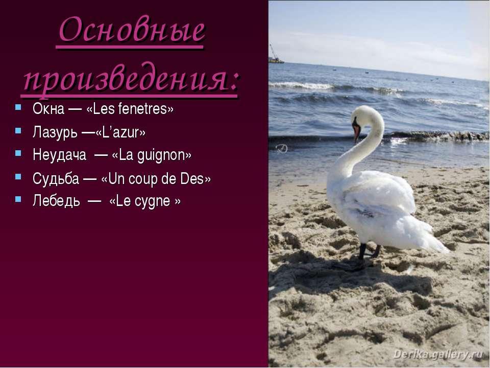 Основные произведения: Окна — «Les fenetres» Лазурь —«L'azur» Неудача — «La...