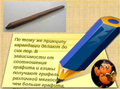 По тому же принципу карандаши делают до сих пор. В зависимости от соотношения...