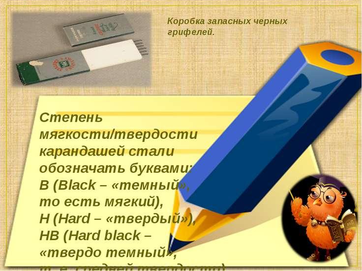 Степень мягкости/твердости карандашей стали обозначать буквами: В (Black – «т...