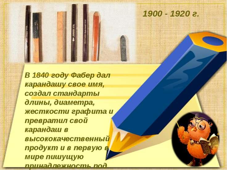 В 1840 году Фабер дал карандашу свое имя, создал стандарты длины, диаметра, ж...