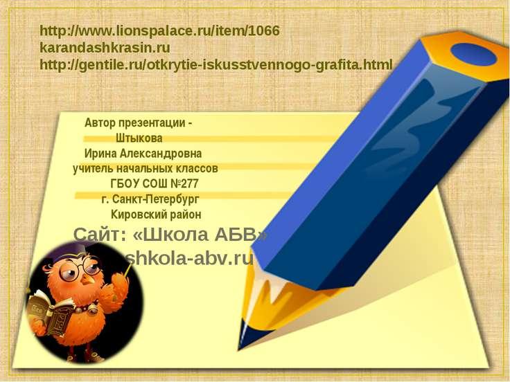 http://www.lionspalace.ru/item/1066 karandashkrasin.ru http://gentile.ru/otkr...