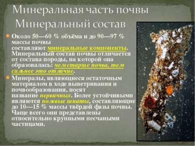 Около 50—60% объёма и до 90—97% массы почвы составляютминеральныекомпонен...