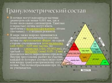 В почвах могут находиться частицы диаметром как менее 0,001мм, так и более н...