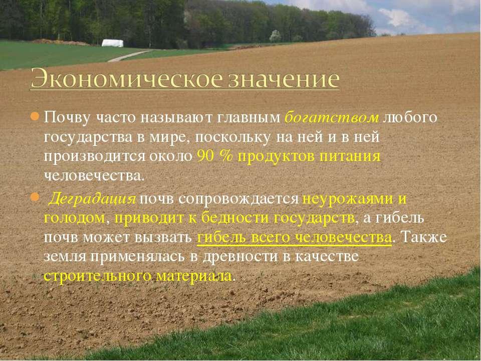 Почву часто называют главным богатством любого государства в мире, поскольку ...