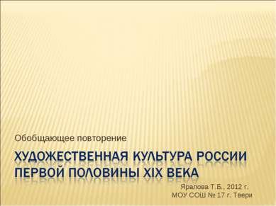 Обобщающее повторение Яралова Т.Б., 2012 г. МОУ СОШ № 17 г. Твери