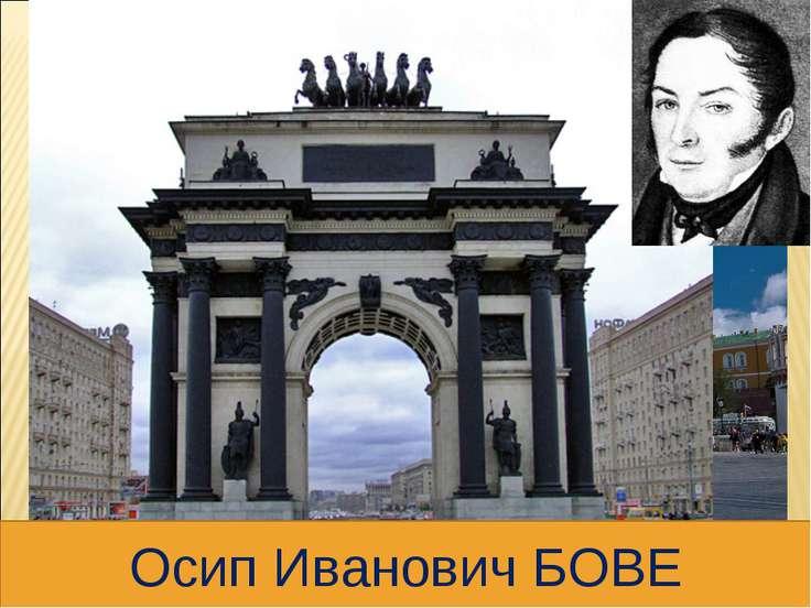 Осип Иванович БОВЕ