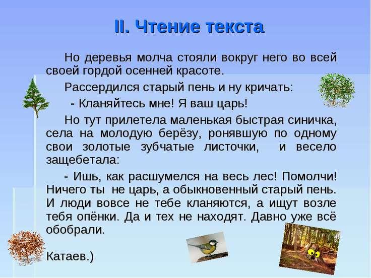 II. Чтение текста Но деревья молча стояли вокруг него во всей своей гордой ос...