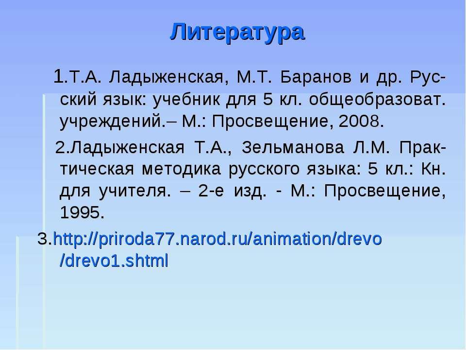 Литература 1.Т.А. Ладыженская, М.Т. Баранов и др. Рус-ский язык: учебник для ...