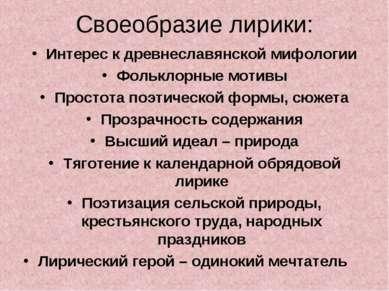 Своеобразие лирики: Интерес к древнеславянской мифологии Фольклорные мотивы П...