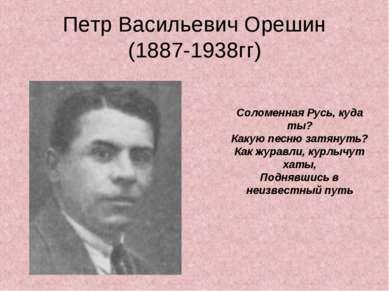Петр Васильевич Орешин (1887-1938гг) Соломенная Русь, куда ты? Какую песню за...