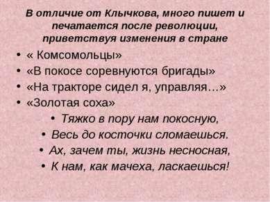 В отличие от Клычкова, много пишет и печатается после революции, приветствуя ...