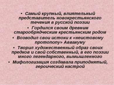 Самый крупный, влиятельный представитель новокрестьянского течения в русской ...