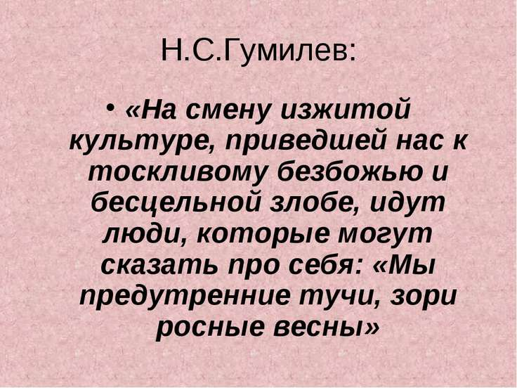 Н.С.Гумилев: «На смену изжитой культуре, приведшей нас к тоскливому безбожью ...