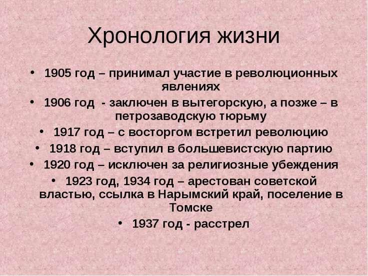 Хронология жизни 1905 год – принимал участие в революционных явлениях 1906 го...