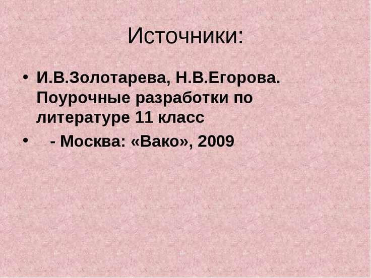 Источники: И.В.Золотарева, Н.В.Егорова. Поурочные разработки по литературе 11...