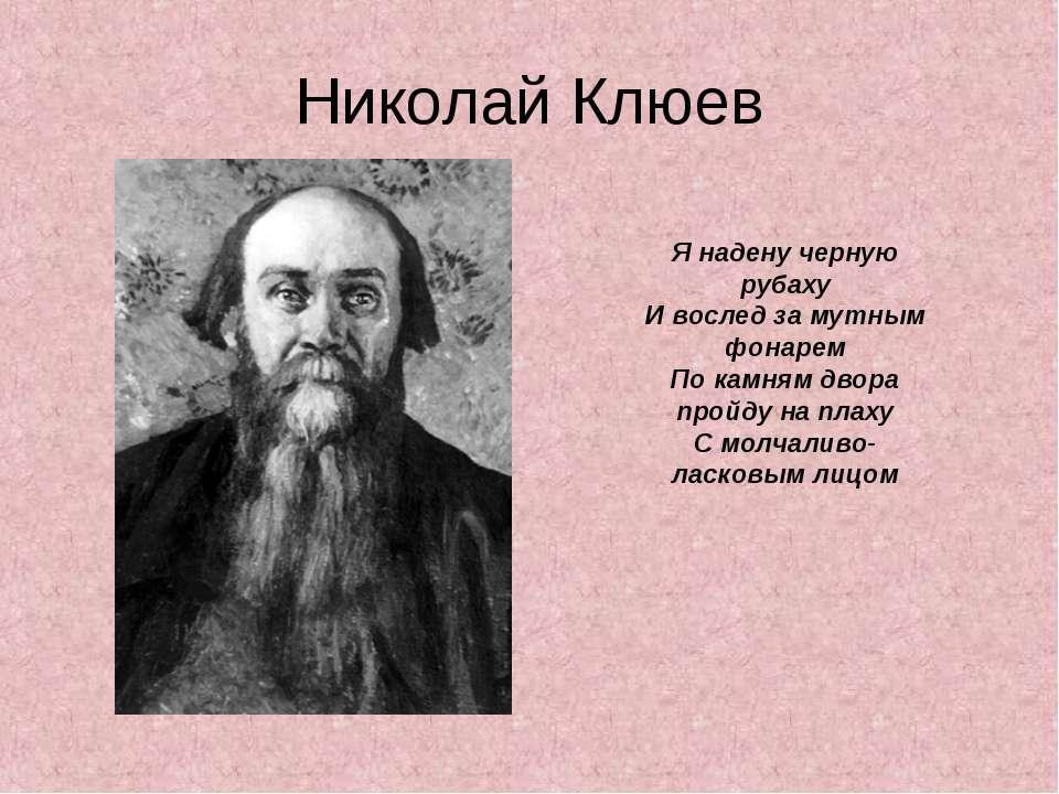 Николай Клюев Я надену черную рубаху И вослед за мутным фонарем По камням дво...