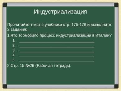 Индустриализация Прочитайте текст в учебнике стр. 175-176 и выполните 2 задан...