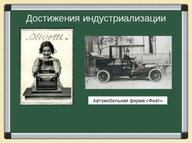 Достижения индустриализации Автомобильная фирма «Фиат»